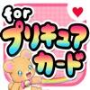 魔法つかいキュアカード for プリキュア!