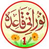 Noorani Qaida Part 1 in URDU Wiki
