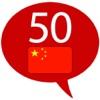 Lernen Chinesische - 50 Sprachen