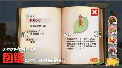 新オヤジリウム:放置育成ゲーム[3D]のスクリーンショット5