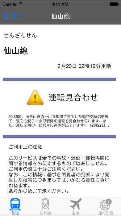 電車遅延情報 screenshot1