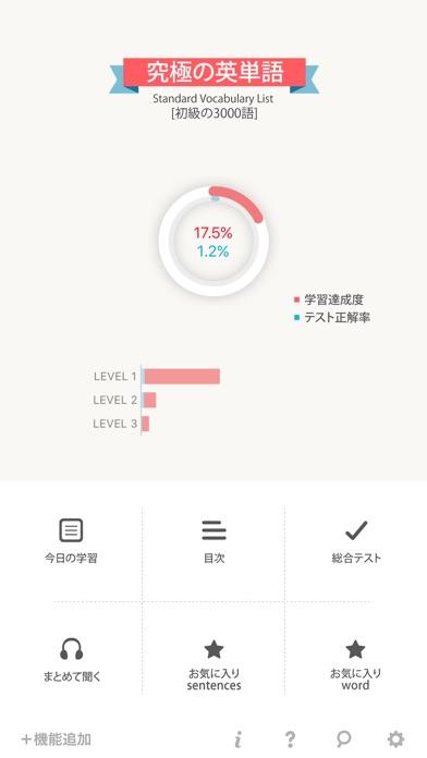 究極の英単語 【初級の3000語】 SVL... screenshot1