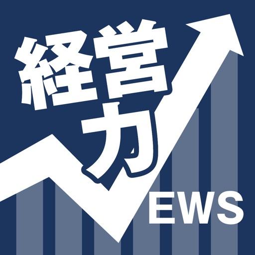 経営力UPニュース App Ranking & Review