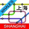 鯨上海地鐵地圖