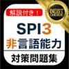 SPI3 非言語能力 2018年 新卒 テストセンター 対応
