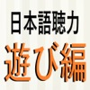 遊び編-Japanese Listening app for iPhone/iPad