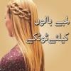 La croissance des cheveux Conseils en ourdou - poi