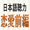 恋愛前編−日本語聴力