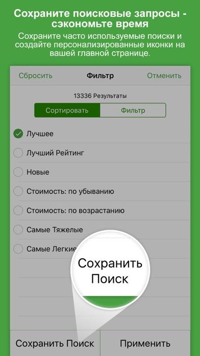 айхерб приложение скачать - фото 10