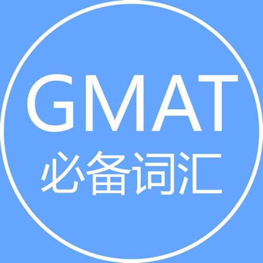 GMAT必备词汇