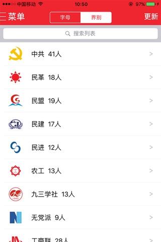 郑州政协 screenshot 3