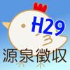源泉徴収係長 平成29年版