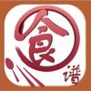 美食菜谱大全—中餐西餐烹饪大师美食节食谱软件