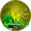Sonneries islamiques app free for iPhone/iPad
