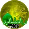 Sonneries islamiques
