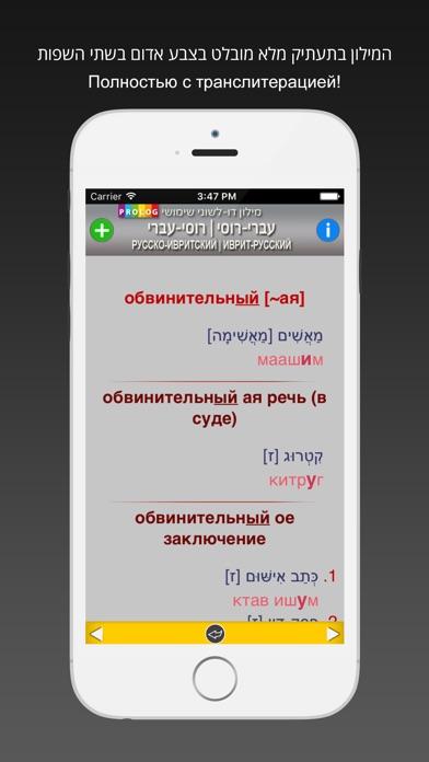 Hebrew-Russian Practical Bi-Lingual Dictionary Screenshot 3