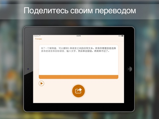 Переводчик HD !! Скриншоты3