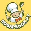 Поваренок - пошаговые рецепты c фото и видео!