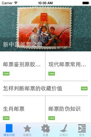 邮票知识大全 screenshot 3