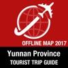 云南 旅遊指南+離線地圖