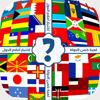 خمن الدولة - اختبار اعلام الدول