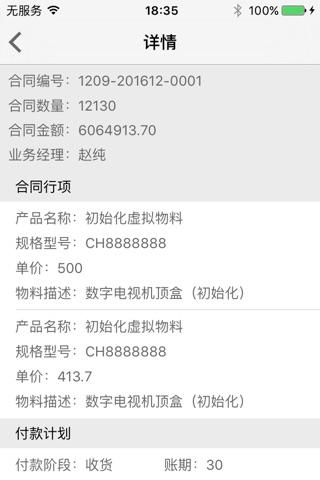 应收账款精细化管理系统 screenshot 3