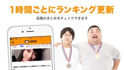MM2 - まとめサイトのまとめのスクリーンショット5