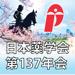 日本薬学会第137年会