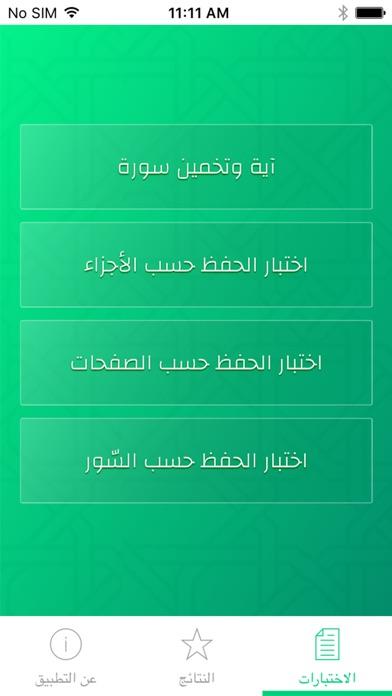 الاتقان في حفظ القرآنلقطة شاشة3