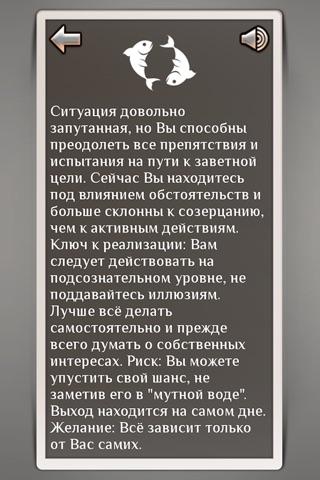 Зодиак - карманный советник screenshot 2