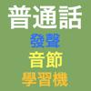 發聲普通話標準基礎音節學習機 -- I Speak Putonghua