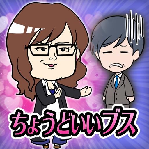 恋する相席スタート~ちょうどいいブスの恋愛フィッシング!?~
