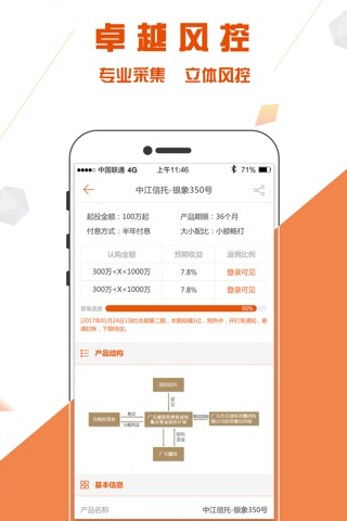 众财富-专业理财师的首选平台 screenshot 3