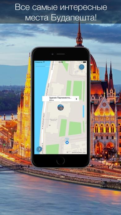 Будапешт 2017 — офлайн карта, гид, путеводитель! Screenshot 4