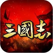 三国志战棋演义:手机上的攻城策略战争游戏!