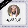 القران الكريم بدون انترنت عبد العزيز الأحمد Wiki