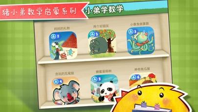 download 贪玩的无尾熊-铁皮人儿童教育启蒙故事 apps 4