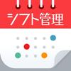 シフト管理DX(スケジュール共有カレンダー)