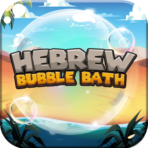 Иврит Bubble Bath