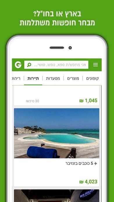 גרופון ישראל Screenshot 3
