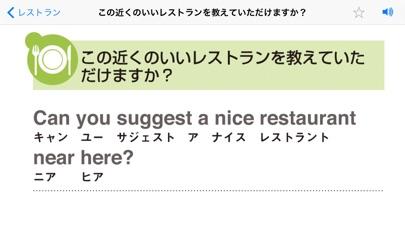 らく旅 英語 screenshot1
