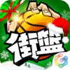 街篮-首款3V3篮球真竞技手游 马布里代言