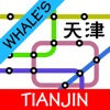 Whale's Tianjin Metro Subway Map 鲸天津地铁地图