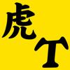 虎スポ(プロ野球情報 for 阪神タイガース) - Tsukasa Aono