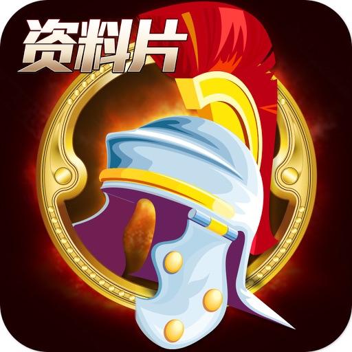 帝国x罗马复兴ol文明 - 经典策略游戏