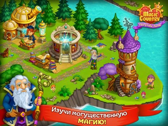 Игра Волшебная Сказка - Ферма