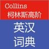 柯林斯高阶英汉词典
