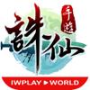 誅仙-決戰異世界 Wiki