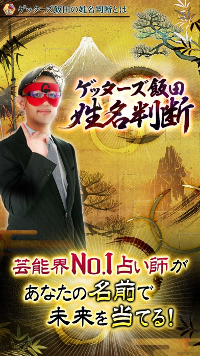 ゲッターズ飯田の姓名判断占いのスクリーンショット1