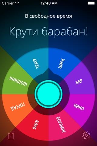 Decide Now! screenshot 1